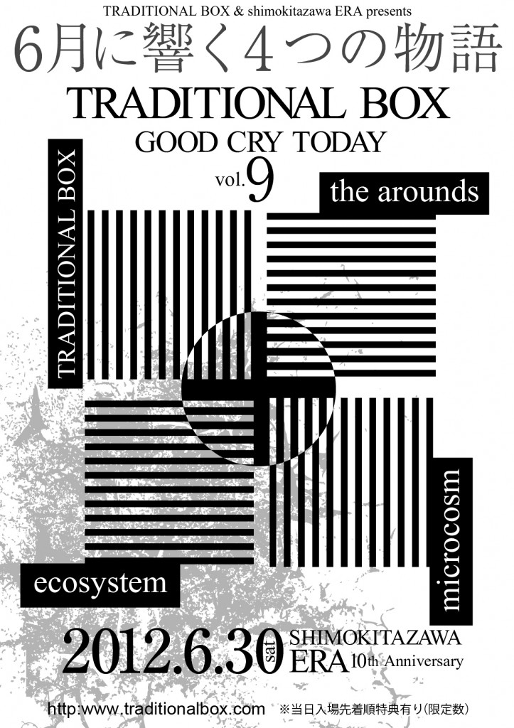 GOOD CRY TODAY vol.9